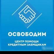 "Консультант. ООО "" Освободим"". Улица Амурская 102"