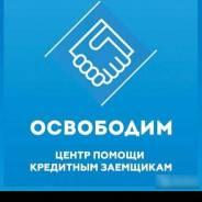 "Консультант. ООО"" Освободим"". Улица Амурская 102"