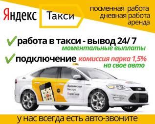 Водитель такси. Улица Краснореченская 139