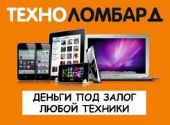 Как дать деньги под залог техники вс автосалоны в москве