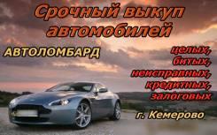 Купим Любые Авто в любом состоянии, дороже всех по Кемерово и области.