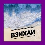 Вэйхай. Пляжный отдых. Вэйхай сезон осень 2020