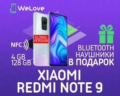 Xiaomi Redmi Note 9. Новый, 128 Гб, Белый, 3G, 4G LTE, Dual-SIM, NFC