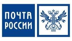 """Специалист службы безопасности. АО """"Почта России"""". Улица Ленинская 45"""