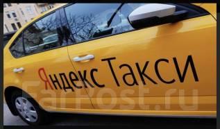 Водитель такси. ООО «Яндекс.Такси». Уссурийск