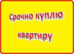 Куплю квартиру Большая-Вяземская, район Владивостокской. От частного лица (собственник)