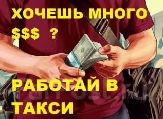 """Водитель такси. ООО """"Колесо"""". Улица Ильичева 32"""