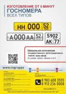Государственные регистрационные знаки