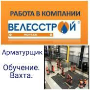 Арматурщик. ООО Велесстрой монтаж. Москва