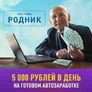 Делайте 5000 в день на уже настроенном автозapaботке!