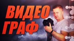 """Видеограф. ООО """"ВладРемонт"""". Улица Енисейская 23д кор. 1"""