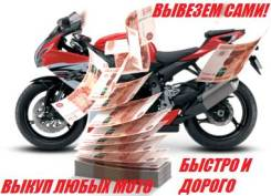 Срочный выкуп мотоциклов во Владивостоке! Скупка в любом состоянии!
