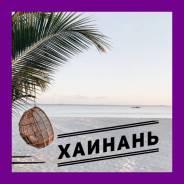 Хайнань. Пляжный отдых. Хайнань сентябрь 2020