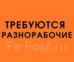 """Разнорабочий. ООО """"СпецАвтоСтрой-ДВ"""". Надеждинский район"""