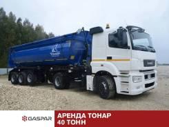 Аренда Тонаров 40 тонн