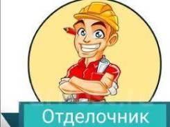 Отделочник-универсал. Михайловский район