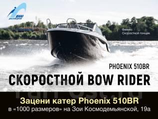 СПЭВ Phoenix 510BR. 2020 год, длина 5,10м., двигатель подвесной, бензин