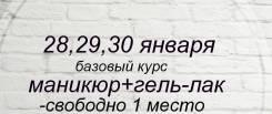 Курсы маникюр +гель лак