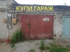 Гаражи капитальные. Волочаевское шоссе, р-н Волочаевское шоссе, 19,0кв.м., электричество, подвал.