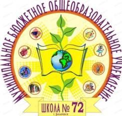 Учитель информатики. МБОУ СОШ №72. Ул. Архангельская, 50