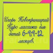 Массаж Игоря Новокриницкого (курс 6-9,9-12 месяцев)