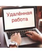 Консультант интернет магазина