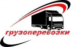 Сотрудничество, эвакуатор, фургоны, рефрижераторы, +/- от 1 до 5 тонн!