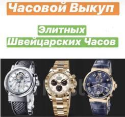 В скупка у часов б новосибирск часа стоимость квт