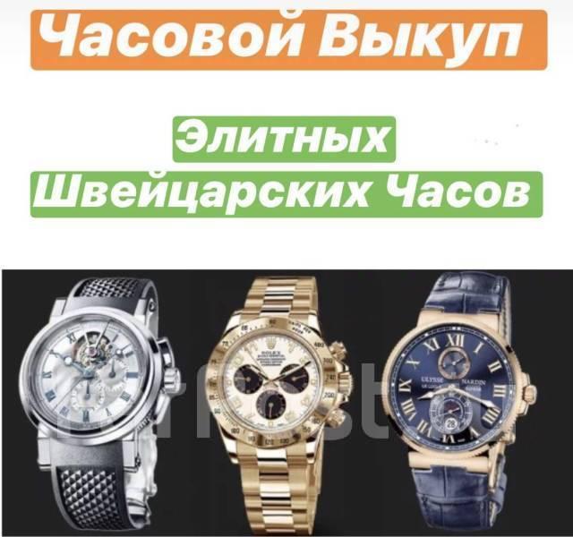 Скупка выкуп часов квартиру москва сдам час