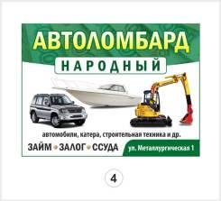 "ООО""Ломбард Народный"" Займы ПОД Залог"