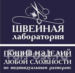 Портной-швея. ООО РАЙМАН. Угловое
