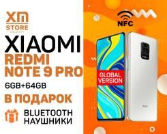 Xiaomi Redmi Note 9 Pro. Новый, 64 Гб, Белый, 3G, 4G LTE, Dual-SIM, NFC