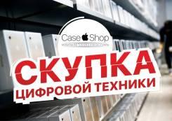 Москва часа техники скупка 24 час стоимость руб