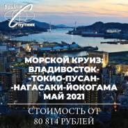Япония. Пусан, Токио. Экскурсионный тур. Круиз Владивосток-Токио-Пусан-Нагасаки-Йокогама