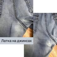Ателье Ремон одежды от 1 часа до 2-3 дней