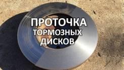 Проточка тормозных дисков.