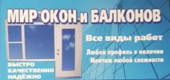 Монтажник окон пвх. ИП Беланчук И.С. (Мир окон и балконов). Владивосток