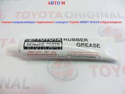Продам смазку направляющих тормозного суппорта Toyota 08887-83010