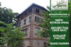 Большой дом, БАНЯ, участок в собственности. Улица Большекаменская 1, р-н Сахарный ключ, 450,0кв.м.