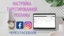 Эффективная таргетированная реклама в Instagram и Facebook