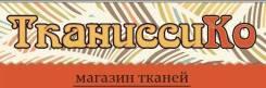 "Продавец-консультант. ИП Наумова И.А. Центр, ул. Суханова 3а, магазин ""ТКАНИССИКО"""