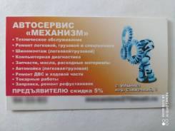 """Моторист. ООО """"Механизм"""". Переулок Солнечный 3"""