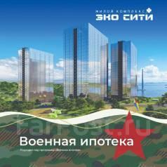 Квартиры с панорамным остеклением с видом на море в ЖК Эко Сити