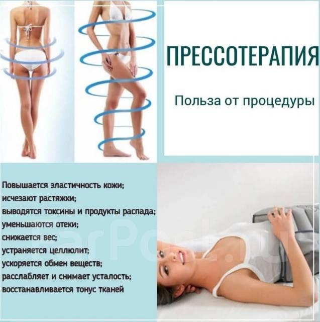 Прессотерапия. Лимфодренаж. Акция! Ловите абонемент в подарок -  Косметология и красота во Владивостоке