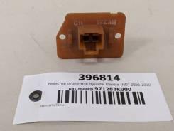 Резистор отопителя Hyundai Elantra HD 2006-2010 [971283K000]
