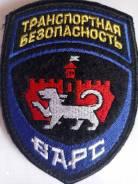 Инспектор транспортной безопасности. ООО ПТБ БАРС. Сибирцево, улица Вокзальная 5