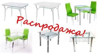 Обеденные столы! Распродажа выставочных образцов. Акция длится до 31 августа