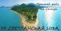 Таиланд. Самуи. Пляжный отдых. Прямой рейс на Самуи из Владивостока