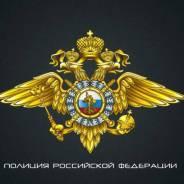 Полицейский. Отдел полиции 2 УМВД России по Хабаровску. Улица Краснореченская 70