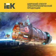 Автоматы, щиты, Кабель-каналы, лотки IEK (ИЭК) во Владивостоке